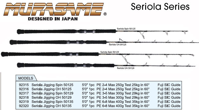 murasame-fishing-rods-seriola-series_651x360
