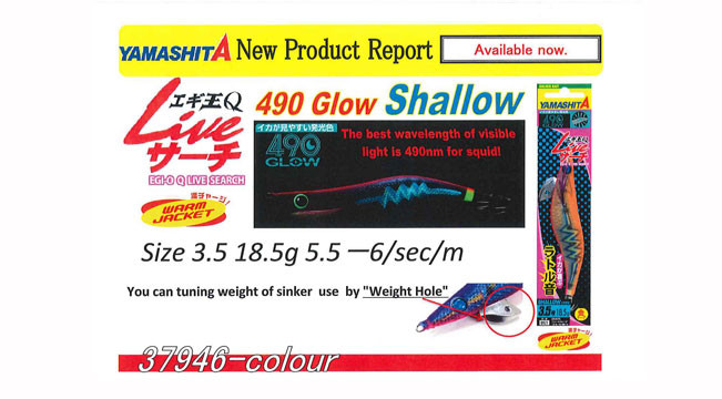 Yamashita-LIVE-Search-490-Glow-squid-jigs_SHALLOW_651x360